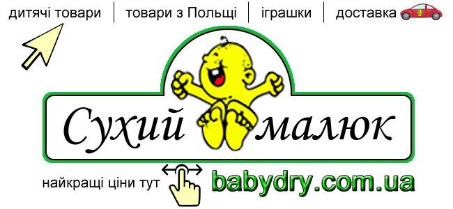Сухий Малюк - дитячі товари Львів