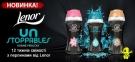 Ароматизатор для одягу - перлини Lenor Unstoppables Fresh (Німеччина) 180g 1