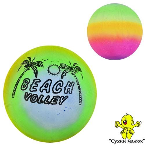 М'яч резиновий, пляжний ВЕСЕЛКА 23см. арт.34555