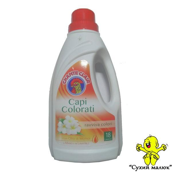 Гель для прання Chante Clair Lavatrice Ravviva Colori 900ml (Італія)