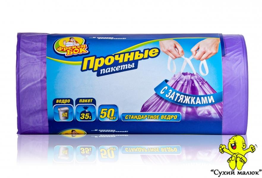 Пакети для сміття на затяжку Фрекен Бок, 35л./50шт.