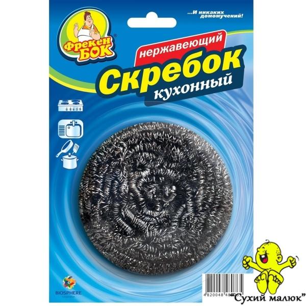 Скребок нержавіючий металевий Фрекен БОК, кухонний