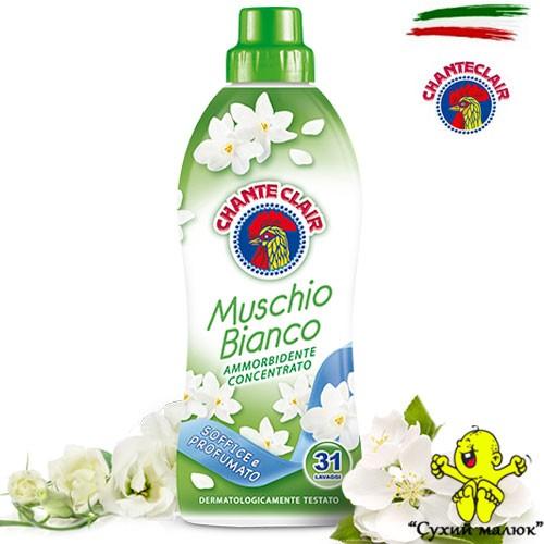 Концентрований ополіскувач Білий мускус Chante Clair Muschio Bianco Ammorbidente 625ml