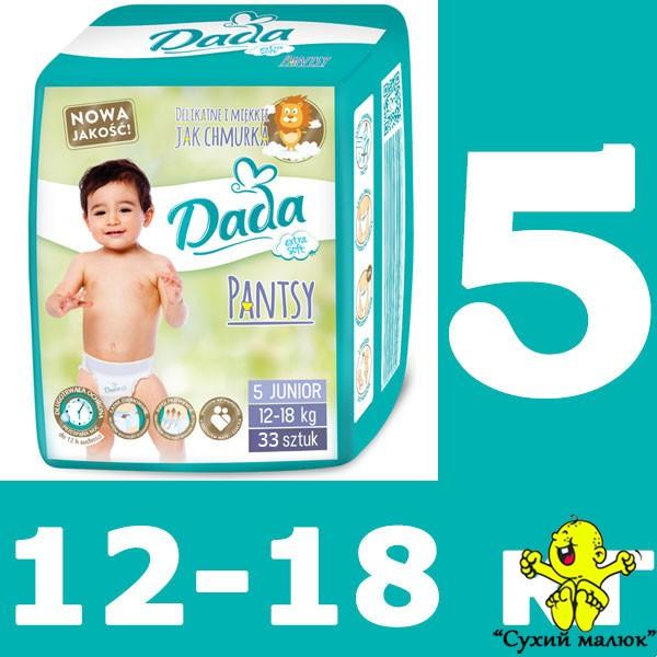 Підгузники трусики Dada Pantsy 5 (33 шт) Junior