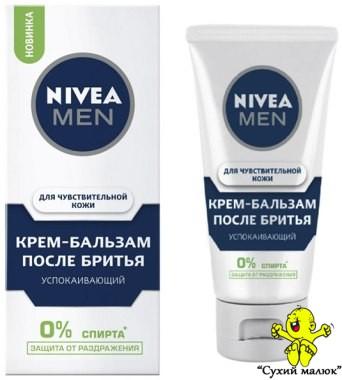 Крем бальзам після гоління Nivea Sensitive 75ml