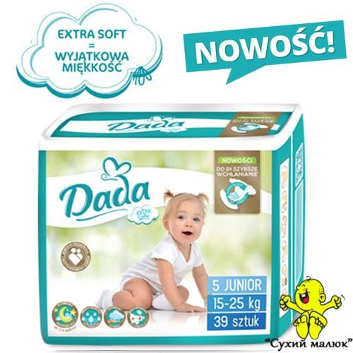 Підгузники Dada Extra soft 5 (39 шт) 15-25 кг