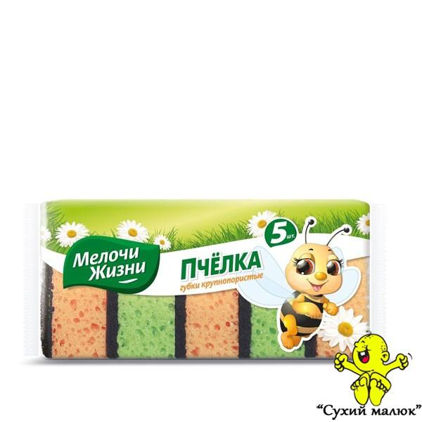 Губки кухонні Мелочи жизни Бджілка, крупнопристі 5шт.