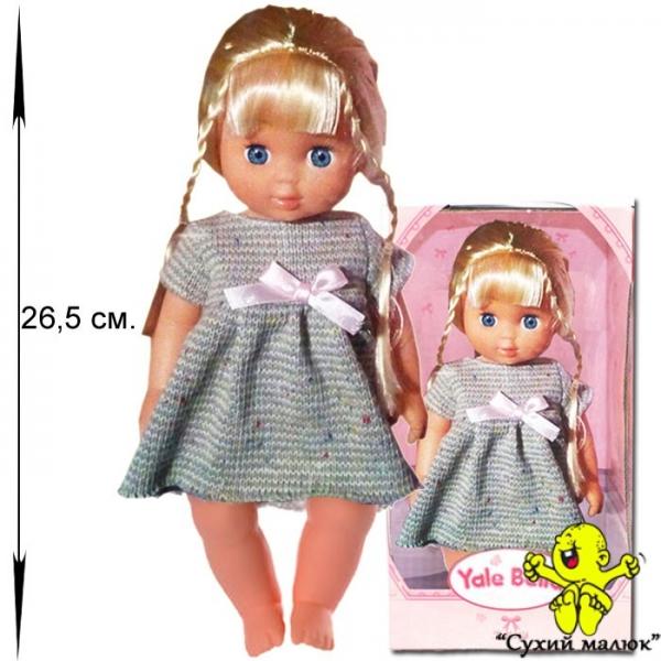 Лялька Yale Baby 26,5см. YL1702B