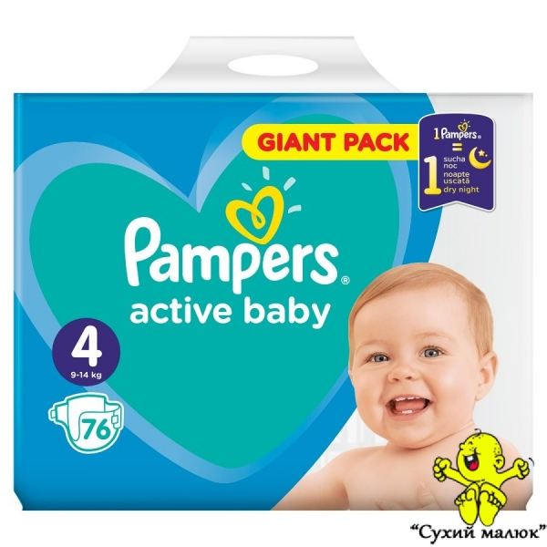 Підгузники Pampers Active Baby 4 (76шт) 9-14кг