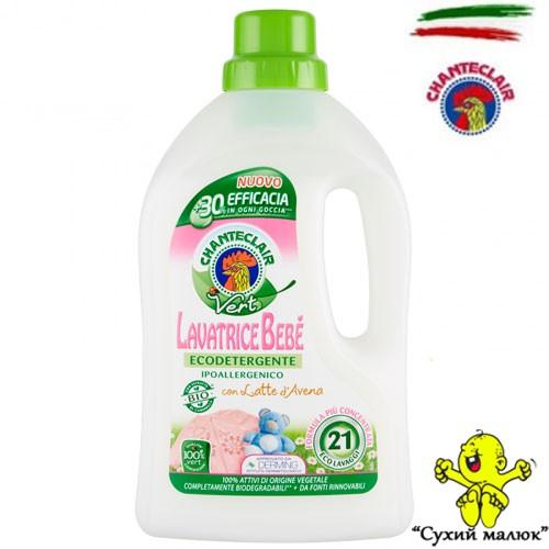 Гель для прання Chante Clair Lavatrice Bebe Ipoallergenico 1071ml (Італія)