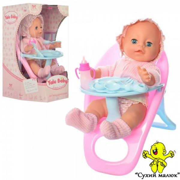 Лялька Пупс Yale Baby 34см голубий, функціональний, стілець для годування (п'є, пісяє) YL1721R