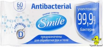 Серветки вологі Smile антибактеріальні (60шт/уп)