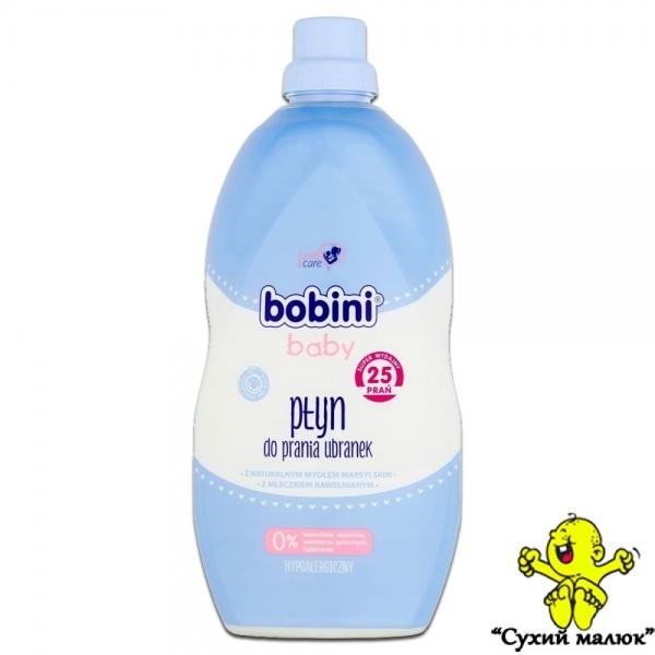 Дитячий гіпоалергенний гель для прання Bobini Baby 2л.