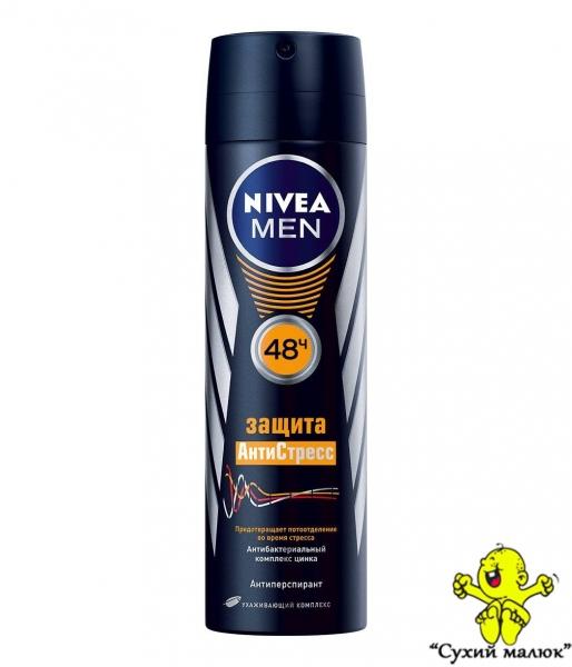 Дезодорант спрей Nivea Антистрес (150мл)