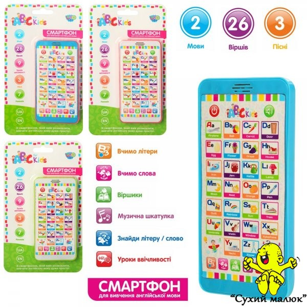 Телефон Смартфон ABC Kids LimoToy навчальний арт.3679