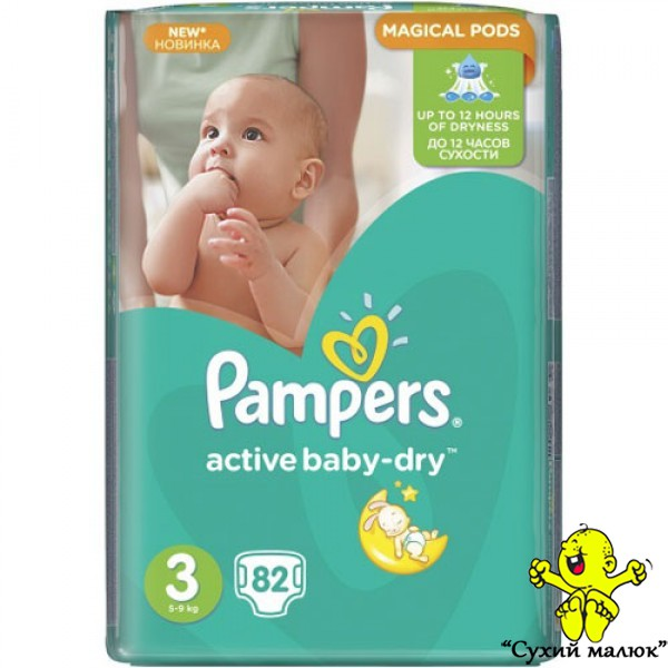 Pampers Active Baby Dry 3 (82шт) 5-9кг