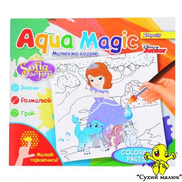 Пальчикове розфарбування Aqua Magic Sofia, 1 вересня