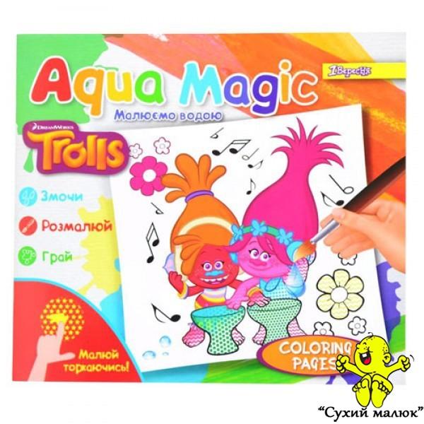 Пальчикове розфарбування Aqua Magic Trolls, 1 вересня