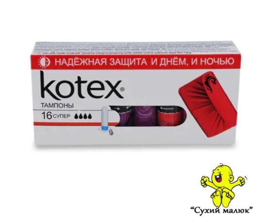 Тампони гігієнічні Kotex UltraSorb Normal (16шт/уп)