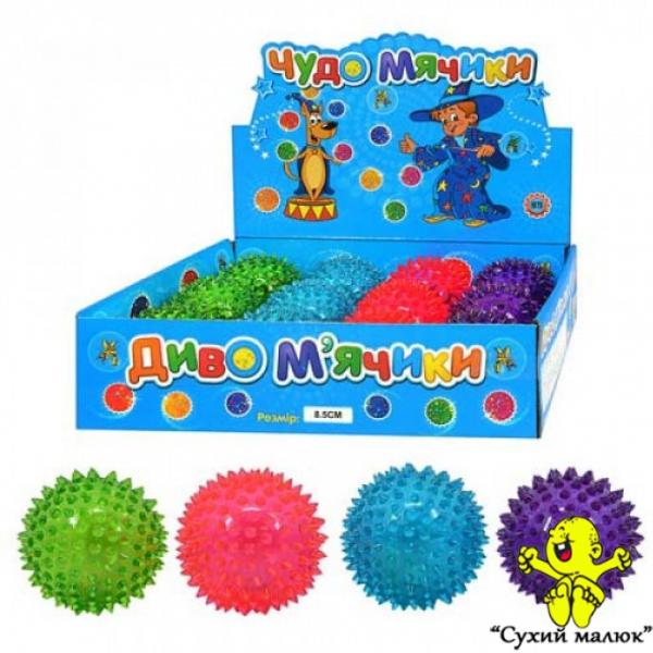 М'яч масажний дитячий 8,5см