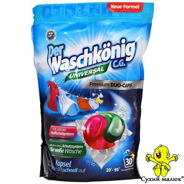 Капсули для прання Der Waschkonig Premium Duo Caps Universal (30шт)