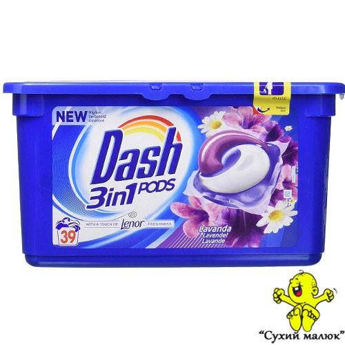Капсули для прання Dash Lavander (39капс)