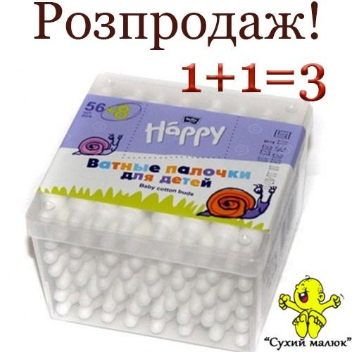 Палички дитячі гігієнічні  Bella Happy (64шт)