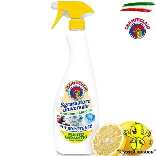 Універсальний миючий засіб ChanteClair Sgrassatore lemon, 750мл Італія