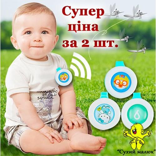 2шт. Дитяча кліпса від комарів відлякувач в асортиментів