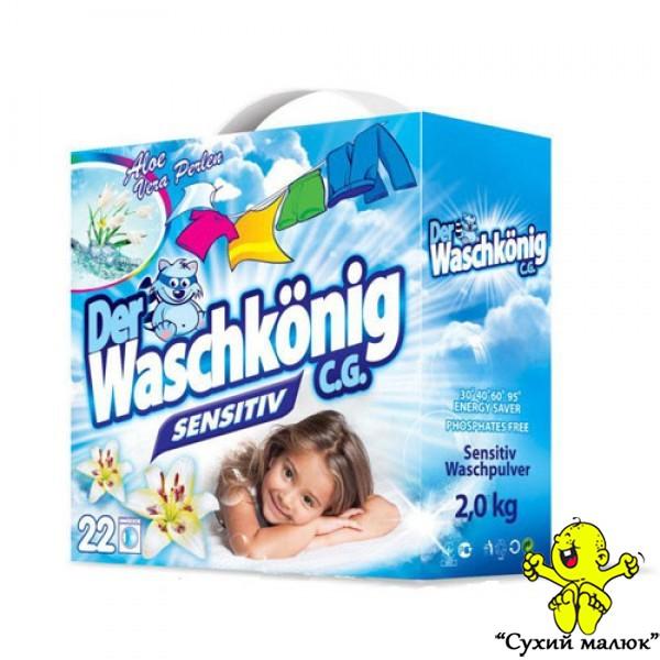 Дитячий пральний порошок Der Waschkonig Sensitive, 2кг
