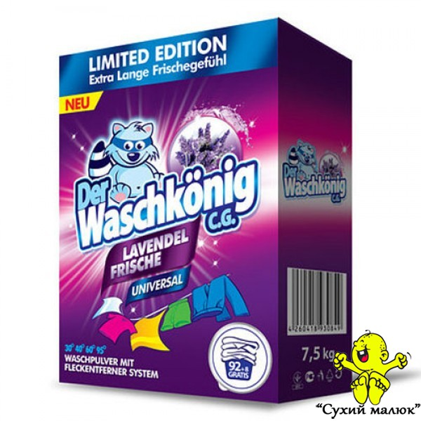 Пральний порошок Der Waschkonig Lavender Universal 7,5кг.