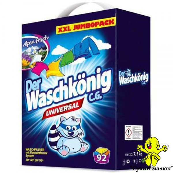 Пральний порошок Der Waschkonig Universal 7,5кг.