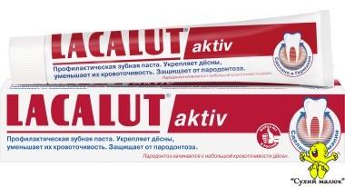 Зубна паста Lacalut Activ (75мл.)