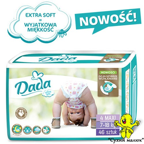 Підгузники Dada Extra soft 4 (46 шт.) 7-18 кг