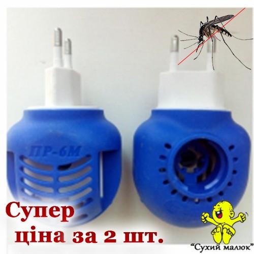 2 шт. Фумігатор від комарів універсальний ПР-6 (для пластин та рідини)