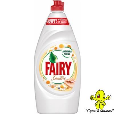 Засіб для миття посуду Fairy Sensitive з ромашкою і вітаміном Е 900мл