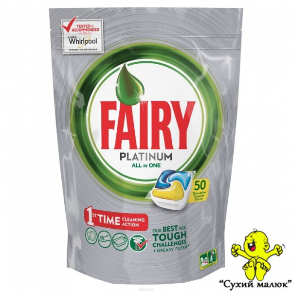 Таблетки до посудомийної машини Fairy Platinum All in One (50табл.)