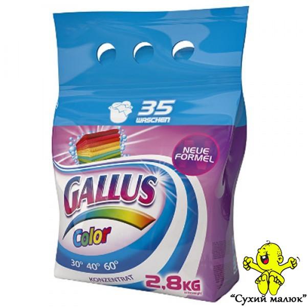 Порошок для прання кольорових речей Gallus 2,8кг