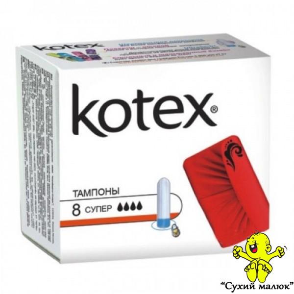 Тампони гігієнічні Kotex UltraSorb Super (8шт/уп)
