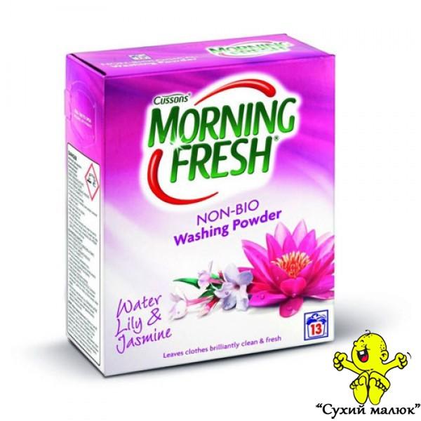 Пральний порошок MORNING FRESH Водяна лілія і жасмин non-bio (867грам)
