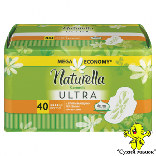 Прокладки Naturella Camomile Ultra Normal 40 шт