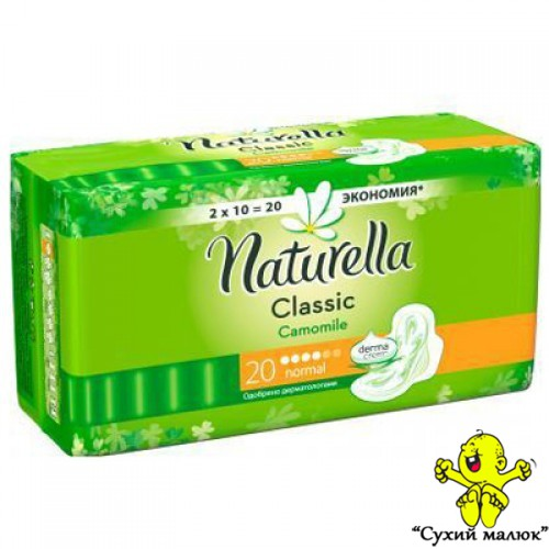 Прокладки Naturella Classic Normal 20 шт