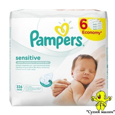 Вологі серветки Pampers Sensitive (336шт)