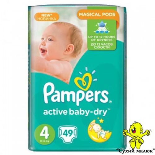 Підгузники Pampers Active Baby Dry 4 (49шт) 8-14кг