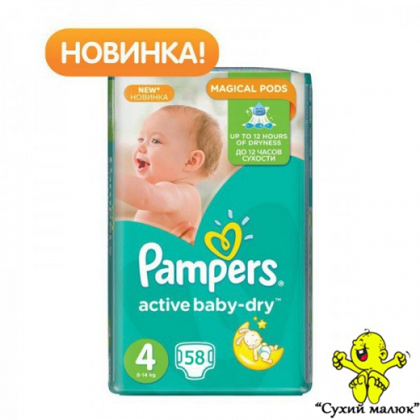 Pampers Active Baby Dry 4 58