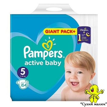 Pampers Active Baby 5 (64шт) 11-16кг