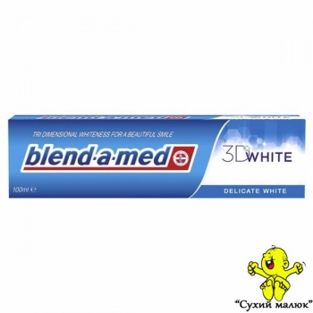 Зубна паста Blend-a-Med 3D Delicate White 100мл