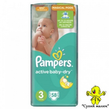 Підгузники Pampers Active Baby Dry 3 (58шт) 5-9кг