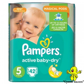 Pampers Active Baby Dry 5 (42шт) 11-18кг