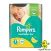 Pampers New Baby Newborn 1 (43шт) 2-5кг